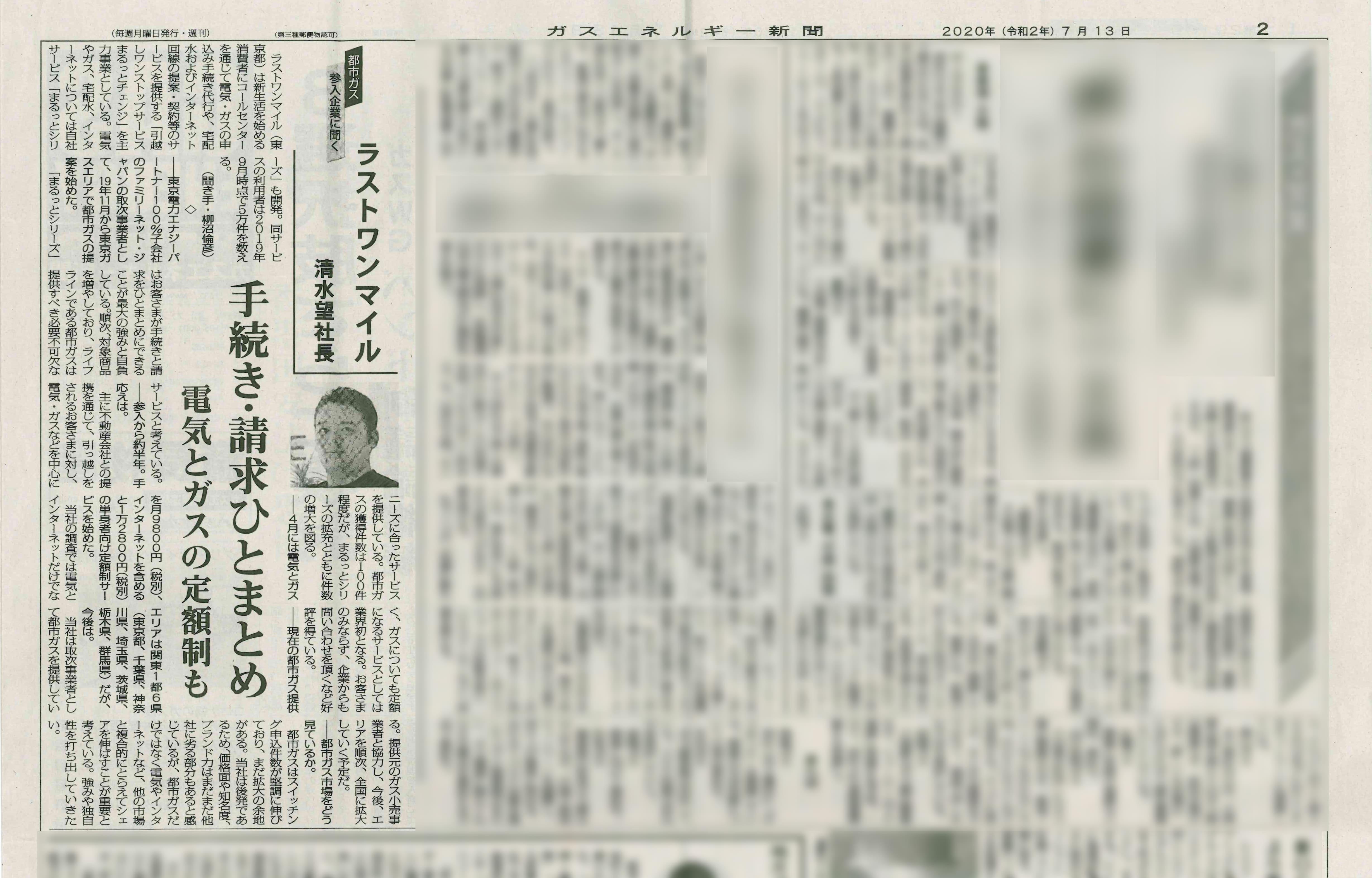 新聞のインタビュー記事